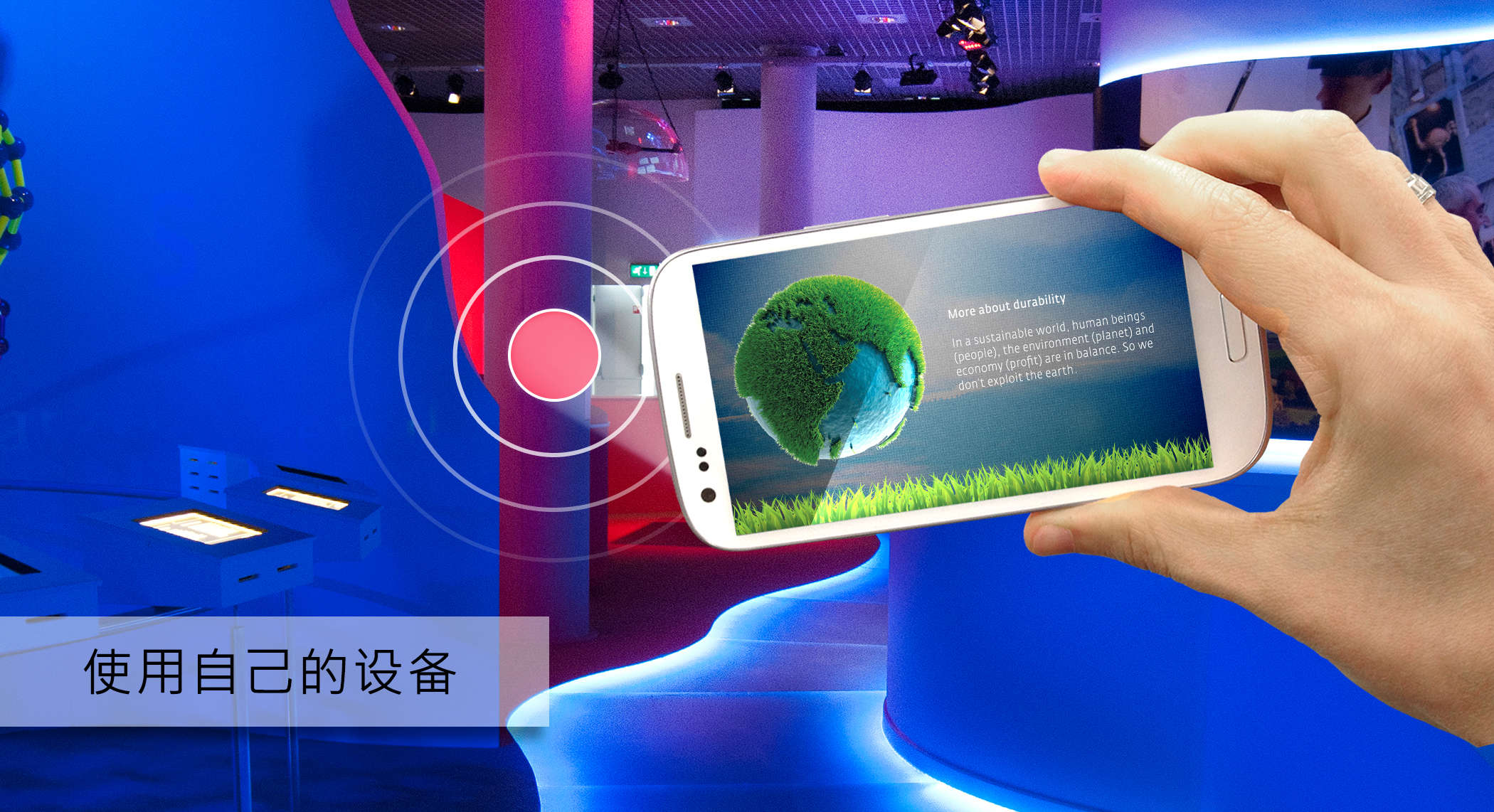 Banner Customized Interactive Experiences Mobile Device Chinese